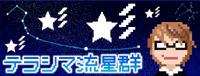 テラシマ流星群−寺島拓篤公式ブログ