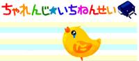 鷹嘴翼ブログ ちゃれんじ☆いちねんせい