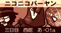 パーヤン【ニコニコパーヤン】